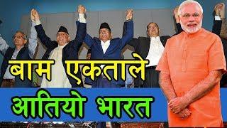 नेपालको बाम एकता देखेर अातियो भारत, एकता रोक्ने मोदीको यस्तो छ योजना