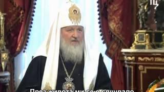 За срещата, която трогнала до дъното на душата му руския патриарх Кирил