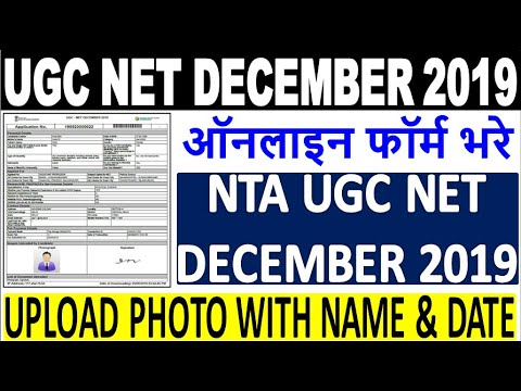 NTA UGC NET December 2019 Online Form / How to Fill NTA NET Online Form 2019 / UGC NET Apply Process