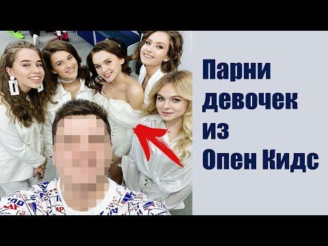Кто парни девочек из Open Kids / Ангелина Романовская, Юлия Гамалий, Лера Дидковская, Аня и Лиза