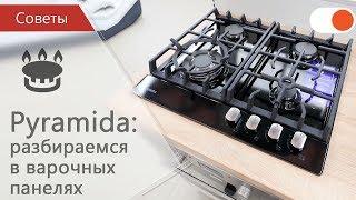 pyramida : разбираемся в газовых поверхностях- Советы comfy.ua