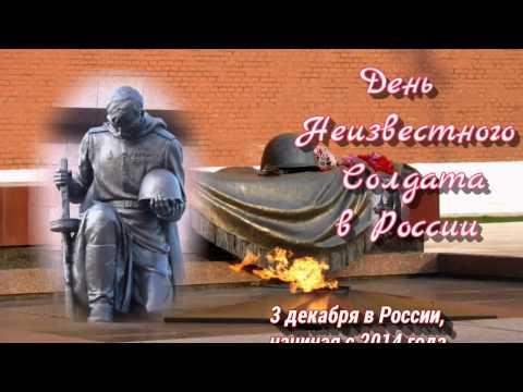 День Неизвестного Солдата в России! - 3 декабря.