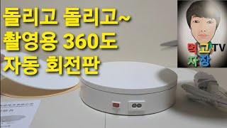 먹고자장TV-[장] 자동 회전판 리뷰 촬영용 360도 …