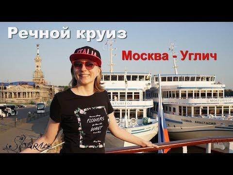 Речной круиз. Москва - Углич | речной круиз Москва | речной круиз из Москвы