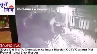 Traffic Police Constable ka huwa Murder CCTV Camera Mai Record huwa Live Murder