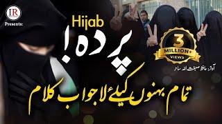 New Amazing Kalaam, Pardah (Hijab) for all the sisters, Hafiz Sibghatullah Sahir, Islamic Releases