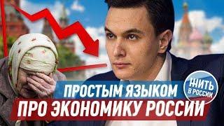 Экономист Владислав Жуковский про цены на бензин, санкции и Путина