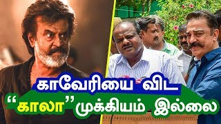 Cauvery is Important not a Kaala – KamalHassan Open Talk | Rajinikanth