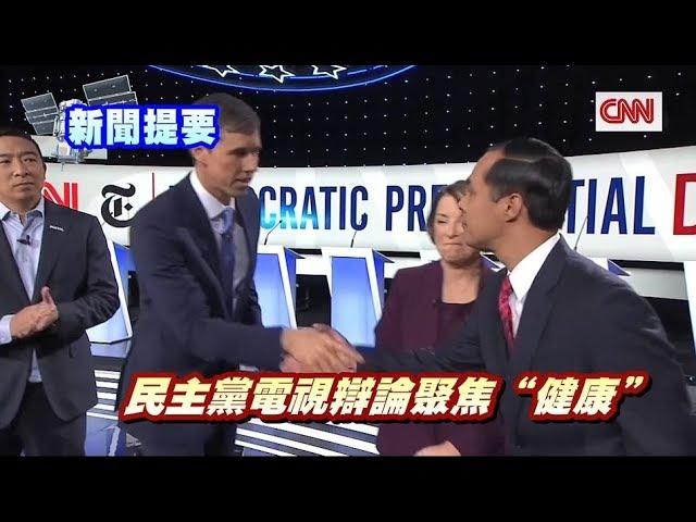 華語晚間新聞10162019