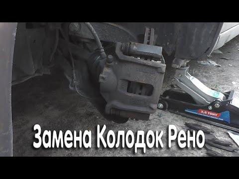 Простая замена тормозных колодок. Renault Megane 2