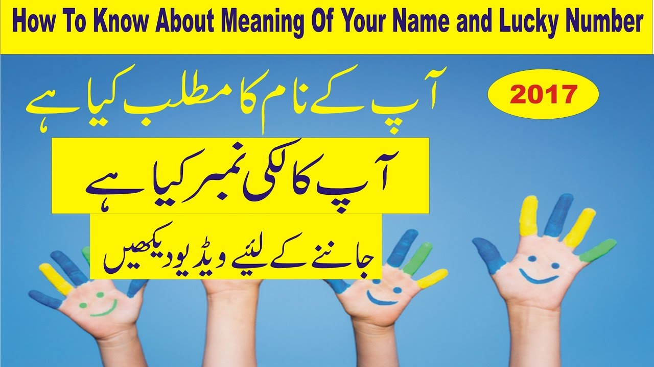 know about your Name Meaning and Lucky number urdu/hindi