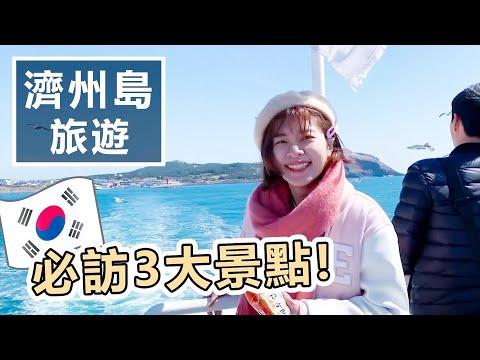 韓國濟州島3大必去景點!和海女現場買活海鮮 Ft. 艾醬們 | 艾琳韓國旅遊攻略系列