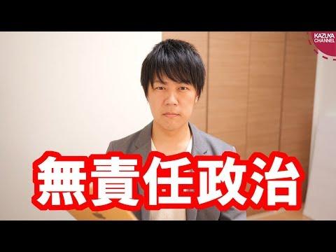 2019/04/14 この件では野党と朝日新聞を讃えたい