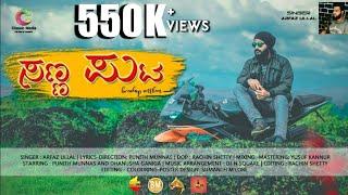 Sanna Puta | ಸಣ್ಣ ಪುಟ Kannada Album Song | Arfaz Ullal | Punith Munnas | Dhanusha | Classic Media