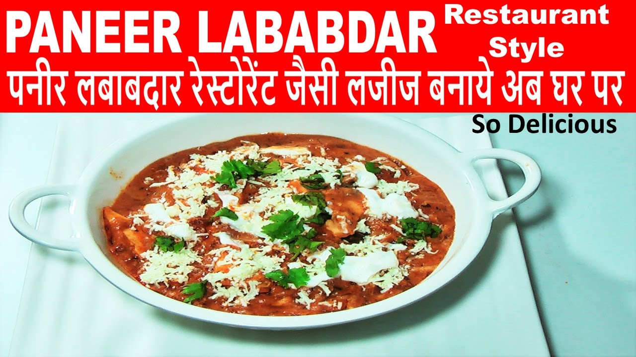 Restaurant style paneer lababdar quick indian cottage cheese restaurant style paneer lababdar quick indian cottage cheese lababdar paneer lababdar easy recipe cook with parul forumfinder Choice Image