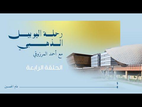 Golden Jubilee Road Trip   Episode 4   Masdar