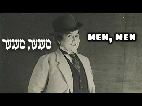 Mener mener: Yiddish vaudeville/theater song about the advantages of a fat wife.