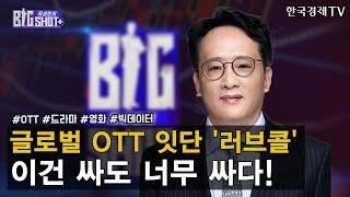 글로벌 OTT 잇단 '러브콜' 이건 싸도 너무 싸다! …