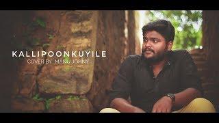 Kalli Poonkuyile Kanni Thenmozhiye - Thenmavin Kombath | Cover Version | KKonnect Music