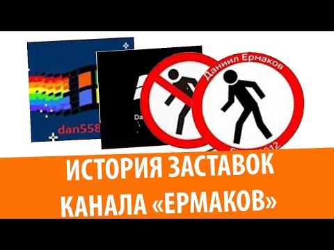 История заставок канала ЕРМАКОВ