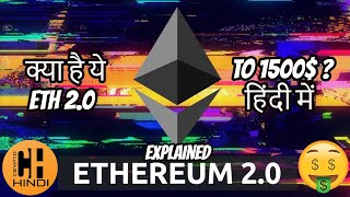 What is Ethereum 2.0 & How will it affect the Price? Explained- Hindi