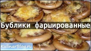 Рецепт Бублики фаршированные
