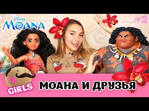Моана (2016) смотреть онлайн бесплатно в HD 720