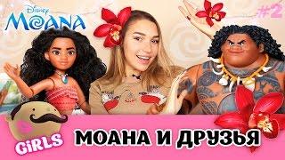 Disney Моана Мультфильм: Распаковка куклы Моаны и лодки. Огромный Мауи!