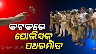 Locals Pelt Stones At Police In Cuttack's Kesharpur,  15 Arrested