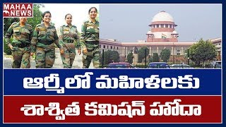 Supreme Court In Favour Of Permanent Commission To Women Officers | MAHAA NEWS