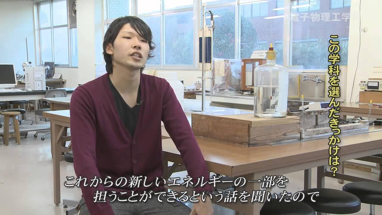 130041 宮崎大學工學部紹介電子物理工學科 2013年04月収録 - YouTube