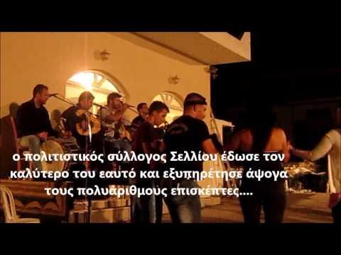 ΣΕΛΛΙ ΡΕΘΥΜΝΟΥ   ΓΙΟΡΤΗ ΑΓΙΟΥ ΜΑΜΑ ΣΤΙΣ 2 0 9 14