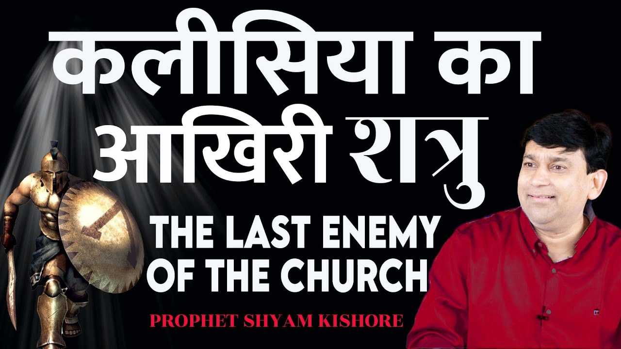 The Church Putting Death Under His Feet - LUCKNOW - 03/6/2014  - Sermon by K Shyam Kishore