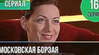 Московская борзая 16 серия, 17 серия, смотреть онлайн анонс  26 октября 2016 на канале Россия 1