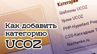 Как добавить категорию на ucoz видео инструкция(Как добавить категорию на ucoz видео инструкция - в которой вы узнаете как добавить категорию на сайт через..., 2015-12-21T05:05:21.000Z)