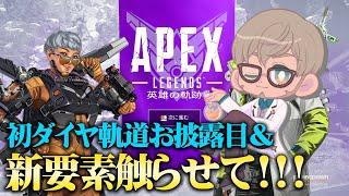 【Apex Legends】Season9に殴り込みます【アルランディス/ホロスターズ】