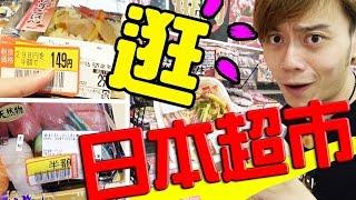 日本生活是可以很節省的!帶你逛日本的超市。【教えて、にほん!】#25