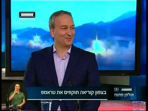 ערוץ הכנסת - צפון קוריאה תוקפים את טראמפ 10.8.17
