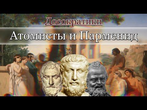Атомисты и Парменид. Досократики. История западной философии
