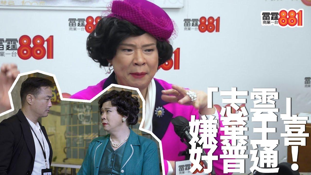 志雲 「姨媽到」搞著陶傑、曾俊華?拍網絡處境喜劇預埋王喜關「驚訊」事!?