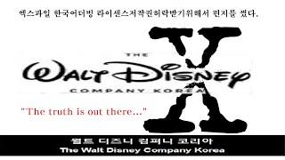 [당찬계획]디즈니컴퍼니코리아에♥편지를쓰다!!