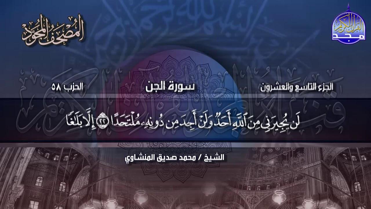 جديد |  المصحف المجود  الجزء 29 * الحزب 58  الشيخ محمد صديق المنشاوي | Alminshawy - Juz'29