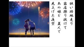 新沼謙治の最新歌です。月刊カラオケファン、歌の手帖、9月号より。
