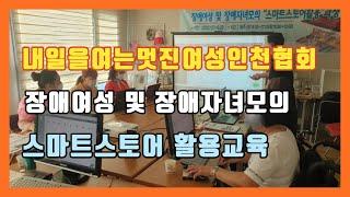 내일을여는멋진여성 인천협회 스마트스토어활용교육