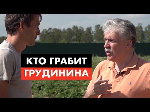 Кто грабит Павла Грудинина [12+]