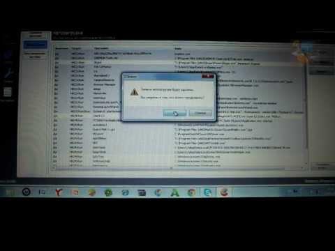 видео: Как почистить windows от вредоносных программ