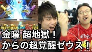 【パズドラ】#3 金曜ダンジョン 天獄塔 超地獄級で今度こそノーコンをッ!!