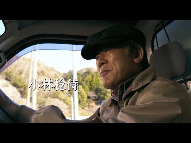 小林稔侍、映画初主演!『星めぐりの町』予告編
