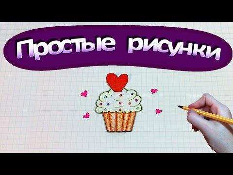 видео: Простые рисунки #293 Кекс с сердечком