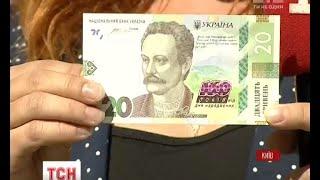 Нацбанк презентував нову колекційна банкноту номіналом в 20 гривень